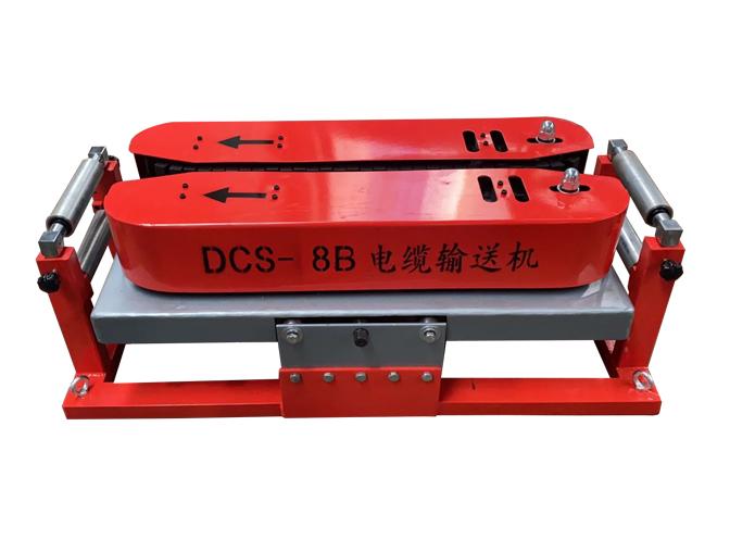 DCS-8B电缆输送机