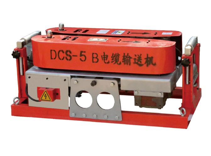 DCS-5B电缆输送机。