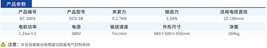 DCS-5B电缆输送机参数
