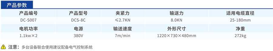 DCS-8C电缆输送机参数